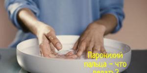 Лечение паронихий пальца – что делать