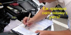 Как правильно снять машину с учета – что делать
