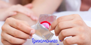 Трихомониаз – что делать, как лечить