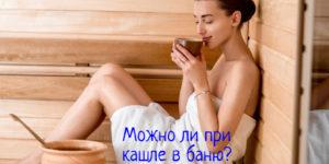Можно ли при кашле париться в бане