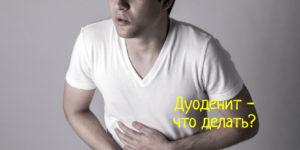 Дуоденит – что делать, как лечить