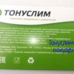Тонуслим – отзывы, цена препарата для похудения