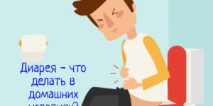 Что делать при диарее в домашних условиях