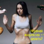 Нервная анорексия – что делать, как лечить подростка