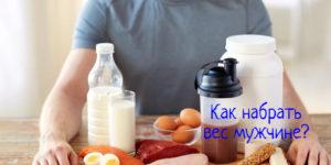 Как набрать вес мужчине – что делать