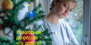 Новогодняя депрессия – как избежать, что делать