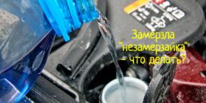 Замерзла «незамерзайка» в машине – что делать