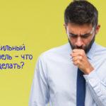 Что делать при сильном сухом кашле