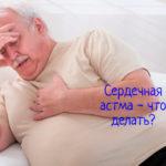 Что делать во время приступа сердечной астмы
