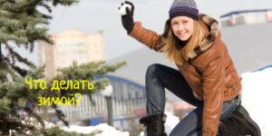 Что делать на каникулах зимой