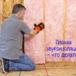 Плохая шумоизоляция в квартире или доме – что делать