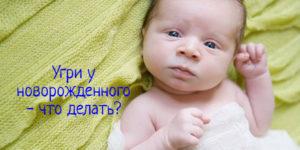 Угри новорожденных – что делать