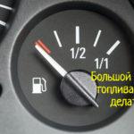 Что делать, если большой расход бензина