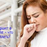 Першит в горле – что делать