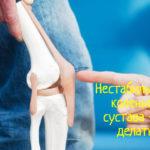 Что делать при нестабильности коленного сустава