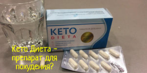 Кето Диета – инструкция по применению препарата для похудения