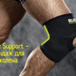Knee Support – как использовать бандаж на колено