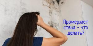 Промерзает стена в квартире – что делать
