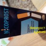Никопрост (Nicoprost) – отзывы, инструкция по применению