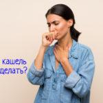 Непродуктивный кашель – что делать