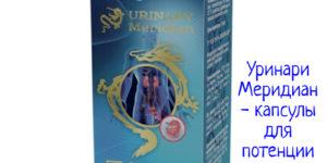 Уринари Меридиан от недержания – отзывы, инструкция по применению