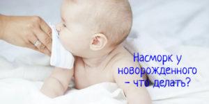 У новорожденного насморк – что делать