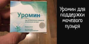 Уромин препарат – инструкция по применению, цена