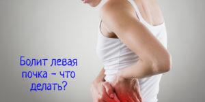 Что делать, если болит почка левая в домашних условиях