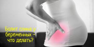 Почему у беременных болит спина – что делать