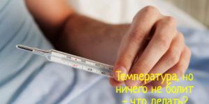 Есть температура, но ничего не болит – что делать