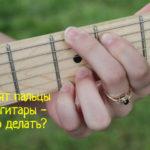 Что делать, если болят пальцы от гитары