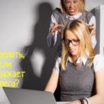 Раздражает коллега – что делать