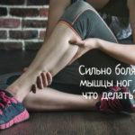 Очень сильно болят мышцы на ногах – что делать