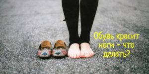 Что делать, если туфли красятся изнутри
