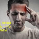 Болит голова во лбу – что делать
