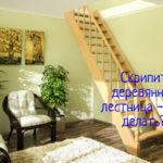 Что делать, если скрипит деревянная лестница