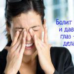 Болит голова и давит на глаз – что делать
