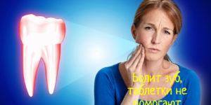 Что делать, если сильно болит зуб, таблетки не помогают