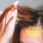 Что делать, если сальные волосы