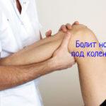 Что делать, если болит нога под коленкой
