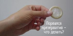 Что делать, если порвался презерватив