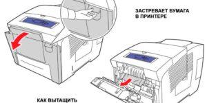 Что делать, если в принтере застряла бумага
