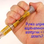 Как пользоваться шприц ручкой с адреналином аллергии