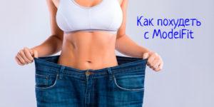 ModelFit (Модеофит) – отзывы о препарате для похудения