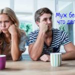Что делать, если бесит муж