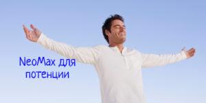 Neomax для потенции – отзывы покупателей
