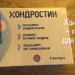 Хондростин – инструкция по применению препарата для суставов
