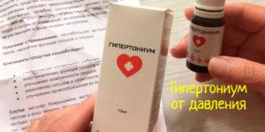 Гипертониум – отзывы, инструкция по применению капель