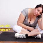 Вес стоит на месте – что делать