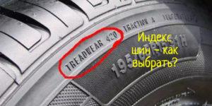 Что делать, как выбрать шины по индексу скорости